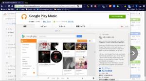 GooglePlayMusicOnWebStore