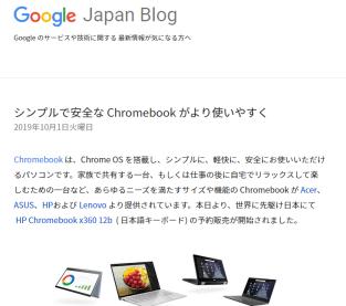 Google Japan Blogから