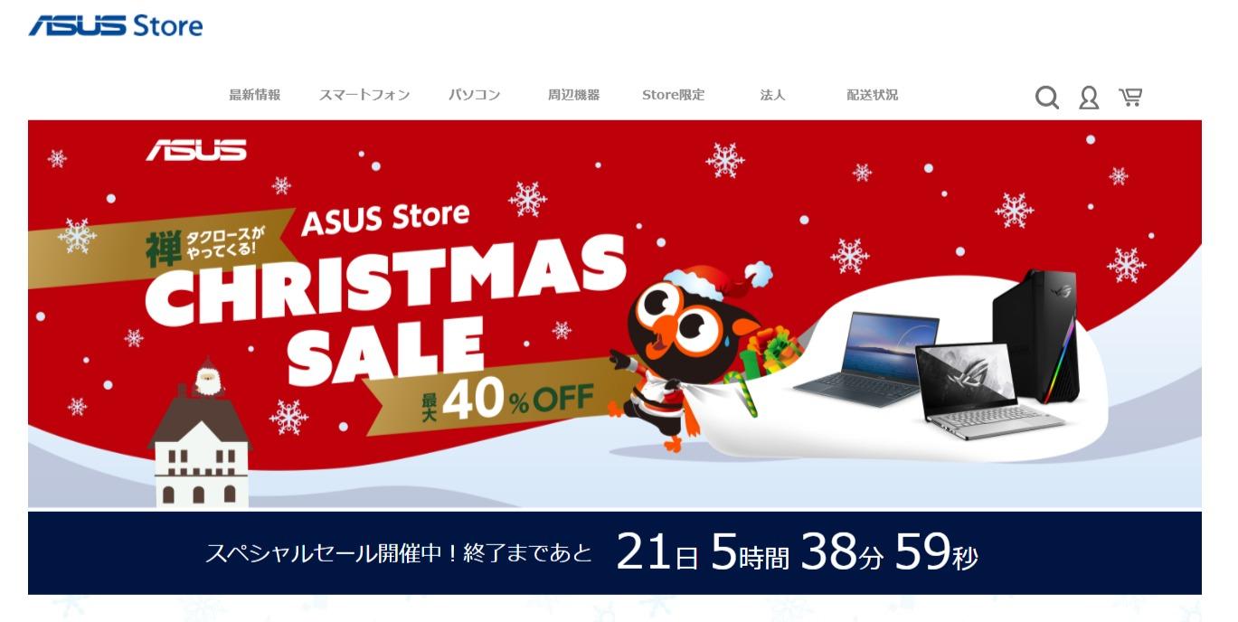 最大40%OFF!! ASUS Store