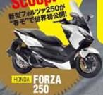 Honda Forza 250 render YM