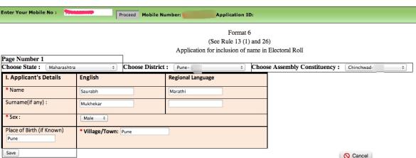 Voter ID Online Form submit