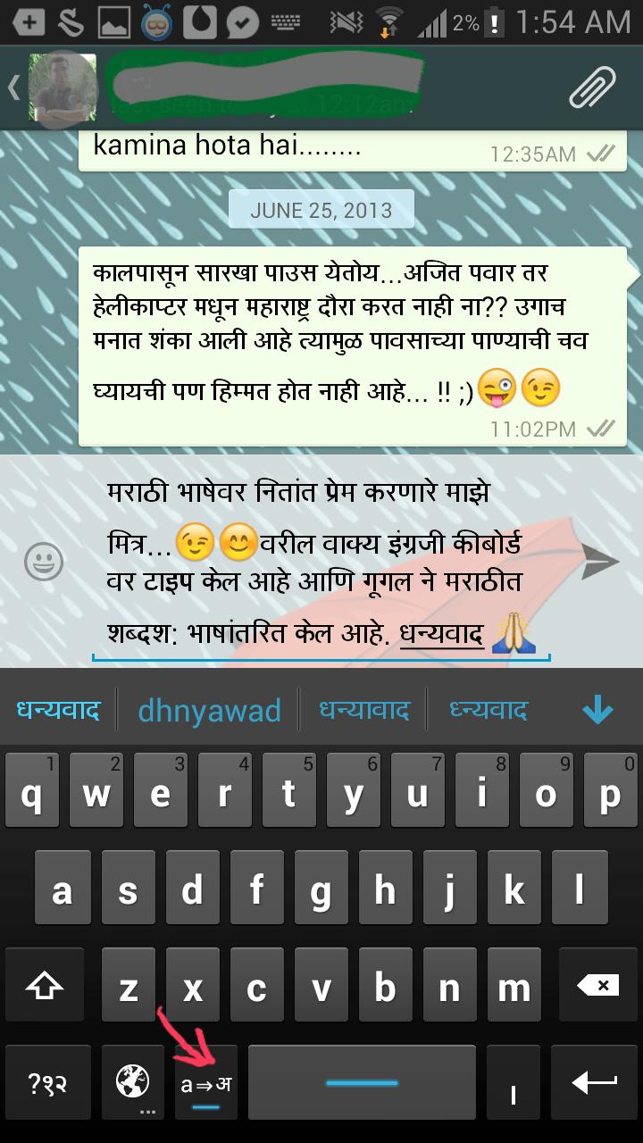 Powerful Typing Hindi & Marathi Android Keyboard for Free