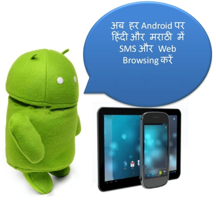 Powerful Typing Hindi & Marathi Android Keyboard for Free