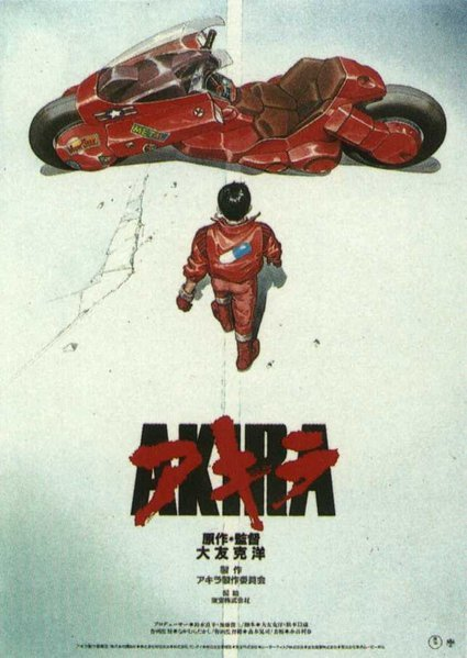 akira-affiche