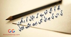 Mujh Ko Tamana Hai K Iqbal Ko Daikhun - Allama Iqbal