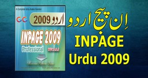 Inpage Urdu 2009 Professional Free Download