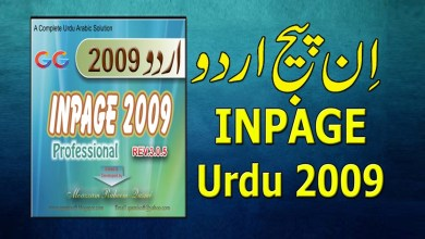 Photo of Inpage Urdu 2009 Professional Free Download