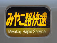The sign of Miyakoji Rapid Express