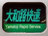 Sign of Yamatoji Rapid Service