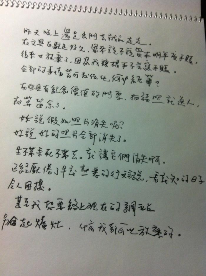 20121015-231458.jpg