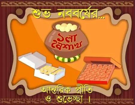 Pohela boishakh shovo noboborsho bangla 2014 hd images wallpapers related stories pohela boishakh shovo noboborsho bangla sms greetings m4hsunfo