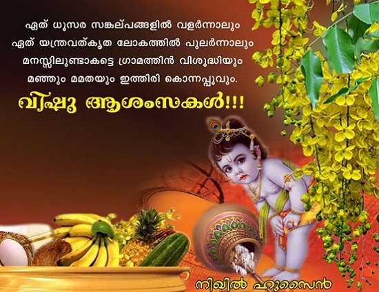 Vishu Malayalam New Year Sms Messages Wishes Greetings