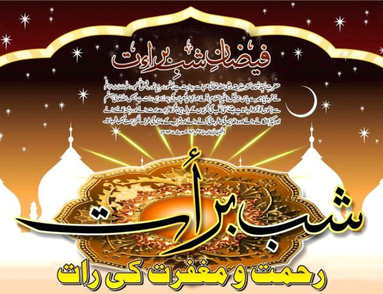 Happy Shab E Barat 2014 Hd Images Greetings Wallpapers Free