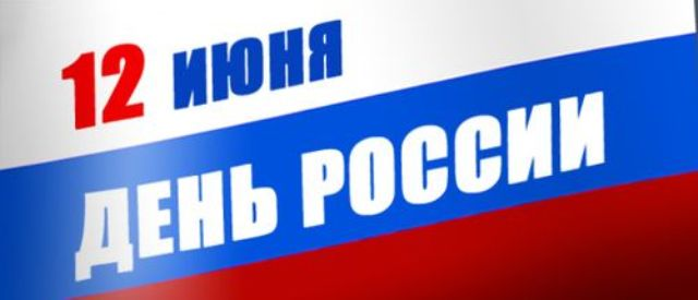 Russia day 2014 sms wishes messages greetings in english bms russia day is an occasion for many russians to demonstrate national pride m4hsunfo