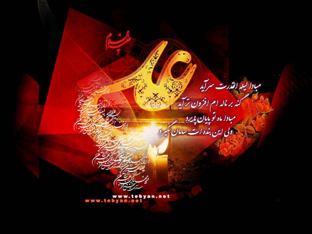 Group Of Imam Ali As Wallpapers