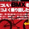 BMXを街乗りするならストリートモデルがおすすめです