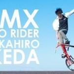 BMXライダーの池田貴広くんて知ってますか?