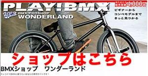 BMXショップワンダーランドのトップ画像