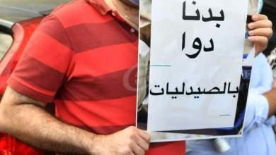 تجمع أصحاب الصيدليات أكّد الإضراب غداً على كامل الأراضي اللبنانية