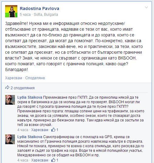 Радостина Павлова - Център Глас в България - Часът на Милен Цветков