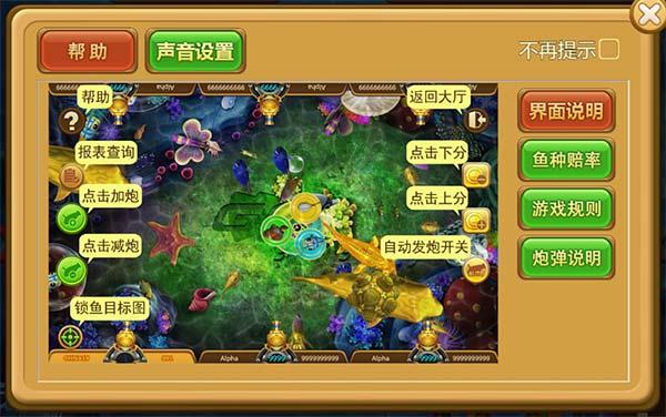 捕魚機-遊戲畫面
