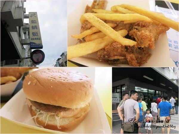 【台東美食】台東市區。藍蜻蜓速食專賣店,在地人都推薦的傳統炸雞店。