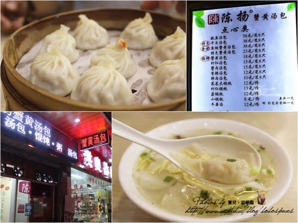 蘇州美食|陳揚蟹黃湯包,滿口湯汁的滿足