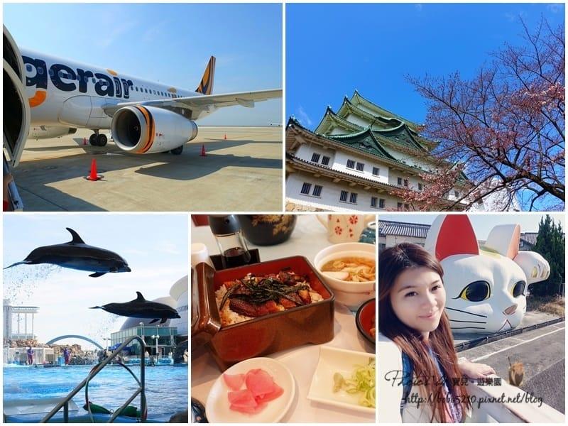 【2016日本。名古屋】搭著台灣虎航到名古屋,不一樣的輕旅行!(含四天三夜行程分享)