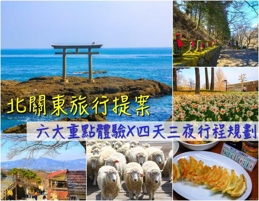 【北關東旅遊提案|茨城、群馬、栃木】六個不能錯過的在地體驗 x 北關東四天三夜行程規劃。