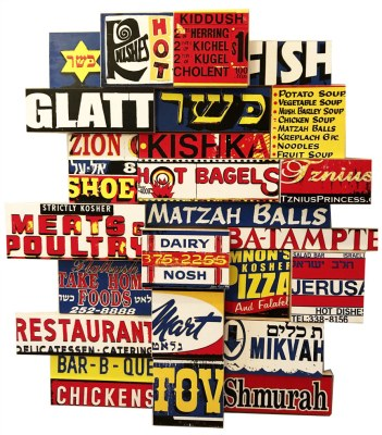 Jewish street signs -  photo collage