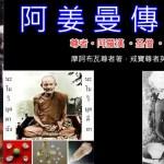聖僧阿姜曼傳奇系列 – 拳擊手 (第四章)