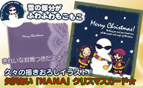 monde_manga_nana