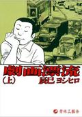 monde_manga_tatsumi