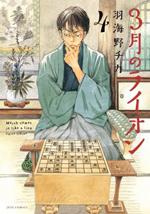 monde_manga_sangatsu