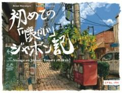 voyage_au_japon_couv