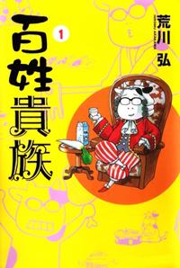 monde_manga_paysans
