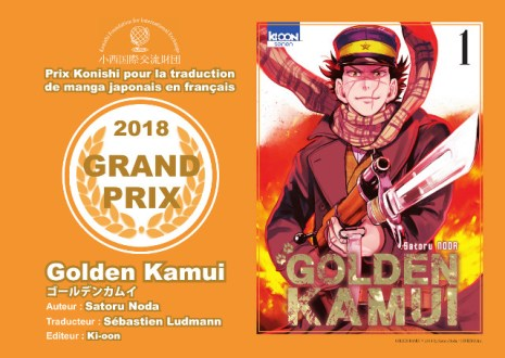 Grand-Prix-Konishi-2018