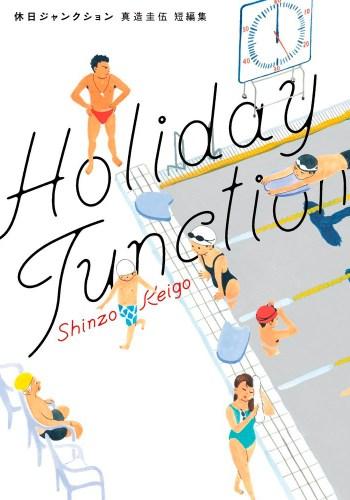 Keigo-Shinzo-itv-Holiday-Junction