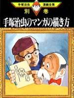 Lecons particulières de Osamu Tezuka