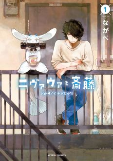Premier tome de la série Nivawa to Saitô.