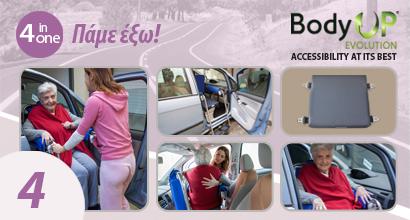 πρόσβαση στο αυτοκίνητο