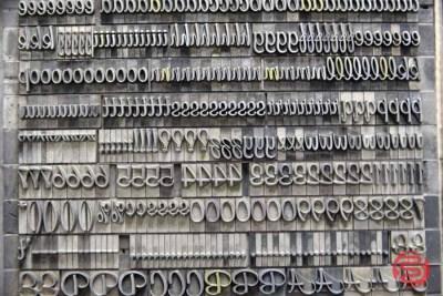 Assorted Letterpress Font Metal Type - 050521034510