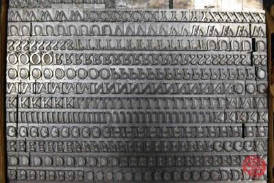 Assorted Letterpress Font Metal Type - 063021041843