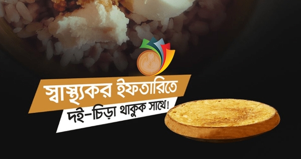Best-Sweets-BD-Bogurar-Doi-Specia-Doi-Flattened-Rice-Doi-Chira