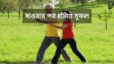 Photo of জেনে নিন খাওয়ার পর হাঁটার সুফল ও উপকারীতা