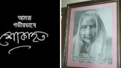 Photo of টিএমএসএস'র নির্বাহী পরিচালক ড. হোসনে আরা বেগমের মা'র ইন্তেকাল