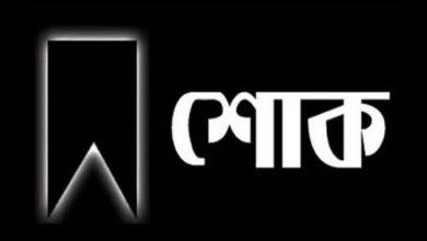 Photo of বগুড়া পৌর আওয়ামী লীগ নেতার মাতার মৃত্যুতে জেলা আওয়ামীলীগের শোক