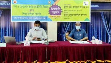 Photo of বগুড়া নেকটারে আইসিটি বিষয়ক শিক্ষক প্রশিক্ষণ কোর্সের উদ্বোধন