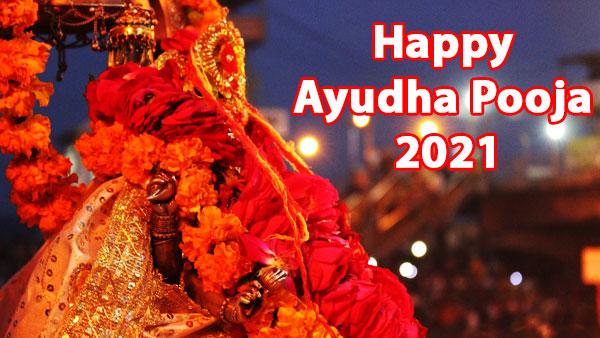 नवरात्रि उत्सव का एक अभिन्न अंग, आयुध पूजा का अर्थ है उपकरणों की पूजा।  इसे 'अस्त्र पूजा' के रूप में भी जाना जाता है, इस साल 2021 में यह त्योहार 14 अक्टूबर, गुरुवार को मनाया जाएगा।  यह इस दिन है कि लोग हमारे जीवन में महत्वपूर्ण सभी उपकरणों के लिए आभार व्यक्त करते हैं।  यह त्योहार सुई, पिन, चाकू, कैंची, स्पैनर जैसी छोटी से छोटी वस्तुओं और कंप्यूटर, मशीनरी और यहां तक कि वाहनों जैसे बड़े उपकरणों को भी ध्यान में रखता है।  यह त्यौहार भारत के कई राज्यों में मनाया जाता है, खासकर देश के दक्षिणी भाग में।  यह शुभ दिन नवमी के नौवें दिन मनाया जाता है और तमिलनाडु में लोकप्रिय है।  इस कहानी से जुड़ी कई किंवदंतियां हैं और ऐसा माना जाता है कि चूंकि शुरुआती दिनों में दुश्मनों को हराने के लिए हथियारों का इस्तेमाल युद्ध में किया जाता था, इसलिए इनकी पूजा की जाती थी।  दूसरों का मानना है कि देवी चामुंडेश्वरी द्वारा भैंस राक्षस राजा महिषासुर को मारने के बाद, उसके हथियार पूजा के लिए बाहर रखे गए थे।  उन्हें देवी पार्वती के अवतार के रूप में भी जाना जाता है।  कोविद -19 महामारी के कारण, हम अपने परिवार, दोस्तों और सहकर्मियों के साथ इकट्ठा नहीं हो सकते हैं और इस लोकप्रिय त्योहार को नहीं मना सकते हैं, लेकिन हमने आयुध पूजा के दिल को छू लेने वाले उद्धरण, संदेश, बधाई, एफबी स्टेटस और व्हाट्सएप टेक्स्ट को क्यूरेट किया है ताकि आप भावना को साझा कर सकें इस पर्व पर अपनों के साथ।  इस शुभ दिन पर, भगवान चामुंडेश्वरी आपको आशीर्वाद दें और आपके सपनों को पूरा करें।  आपको और आपके परिवार को आयुध पूजा की बहुत बहुत बधाई!  इस आयुध पूजा के समय आपको बहुत-बहुत बधाई, आनंदमय और समृद्ध!  इस पवित्र दिन पर, आइए हम दैवीय शक्ति से जुड़ें और अपने ग्राहकों को अपने जीवन का सर्वश्रेष्ठ प्रदर्शन प्रदान करें।  आयुध पूजा की शुभकामनाएं!  देवी पार्वती आपको जीवन की सभी बाधाओं से लड़ने और विजय प्राप्त करने का आशीर्वाद दें।  आयुध पूजा की शुभकामनाएं!  आयुध पूजा के इस खूबसूरत और शुभ अवसर पर हार्दिक शुभकामनाएँ और प्यार भेजना!  आइए हम जश्न मनाएं और याद रखें कि अच्छाई की हमेशा बुराई पर जीत होती है।  आपको शक्ति और सफलता की कामना।  आपको और आपके परिवार को आयुध पूजा की हार्दिक शुभकामनाएं!  भगवान सरस्वती अपने आशीर्वाद की वर्षा करें और आपके जीवन से 