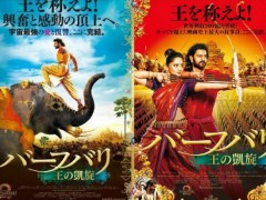 baahubali-2-japan-100-days